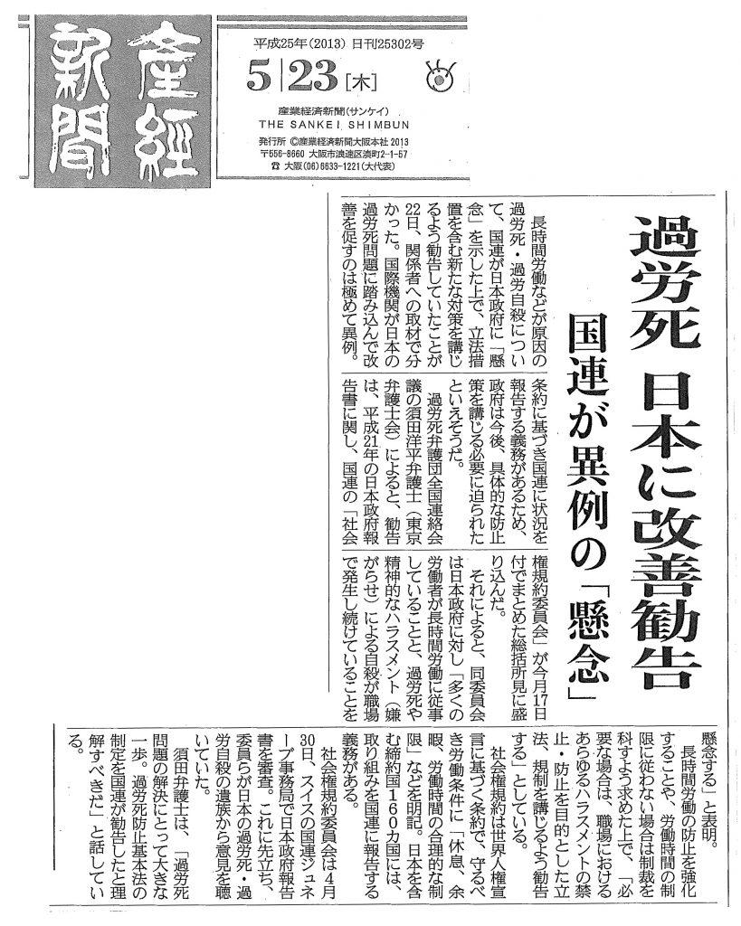 20130523_国連勧告_産経新聞記事
